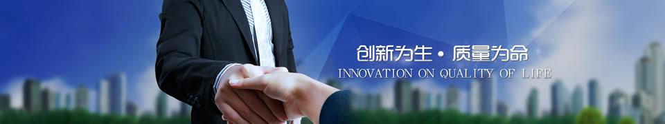 创新为生,质量为命!